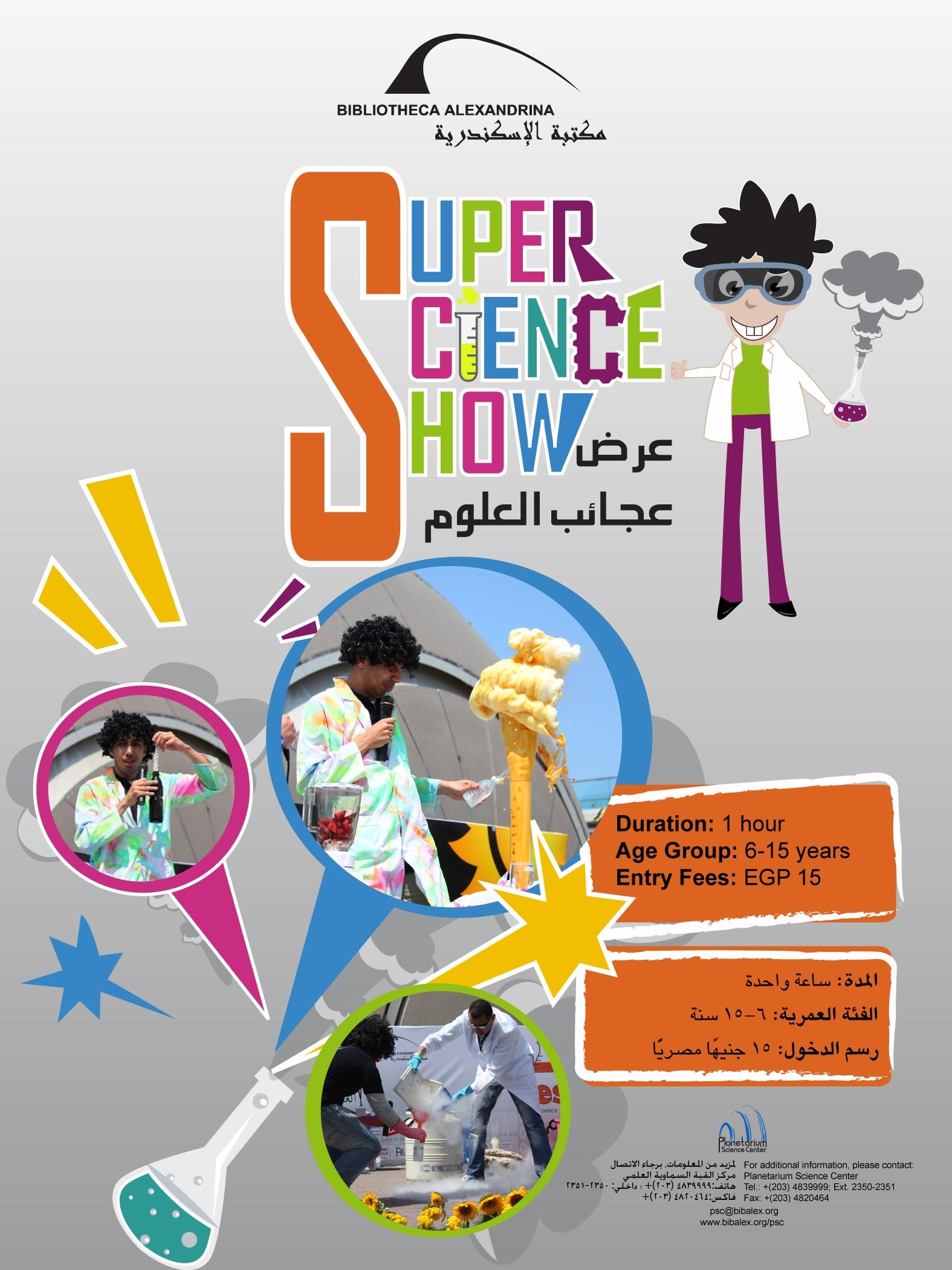 Super Science Show