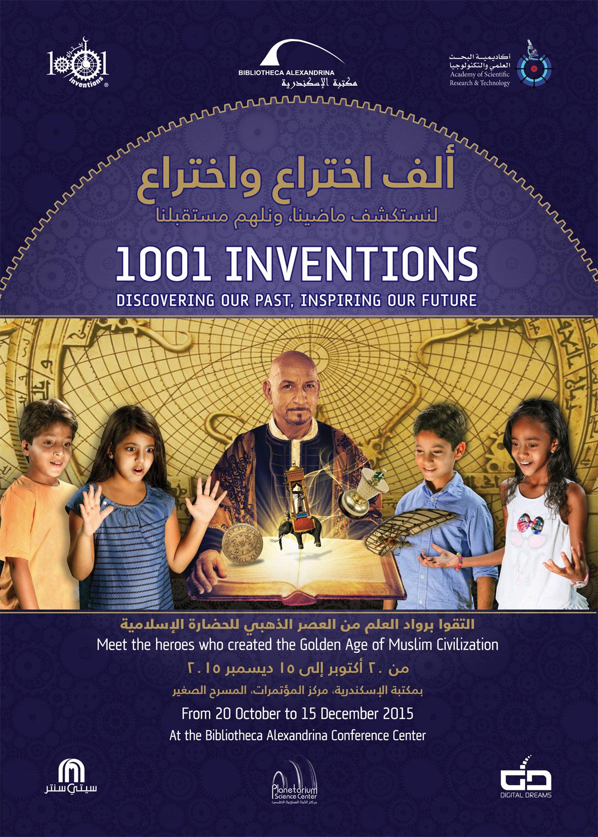 1001 Inventions Exhibition   Ecsite